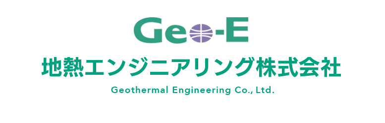 地熱開発のパイオニア!地熱エンジニアリング株式会社