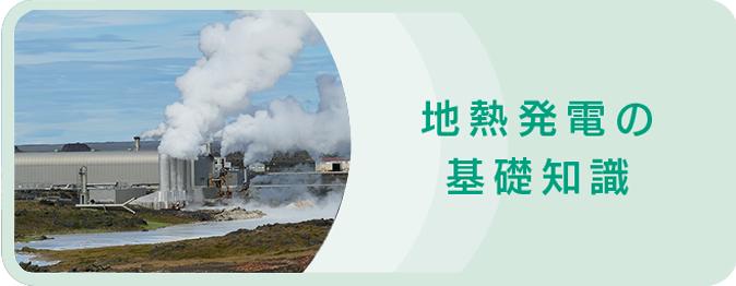 地熱発電の基礎知識